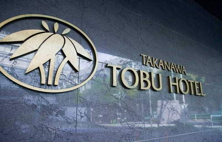 Takanawa Tobu Hotel - Hotel - 4