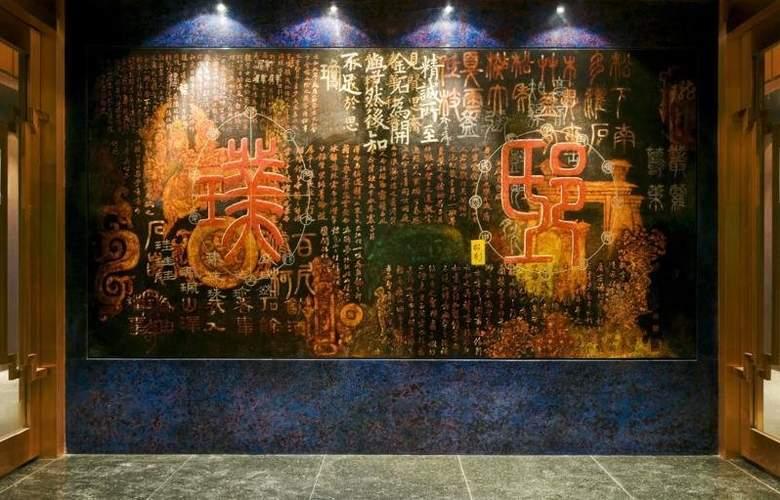 Pudi Boutique Hotel Fuxing Park Shanghai Xintiandi - General - 1