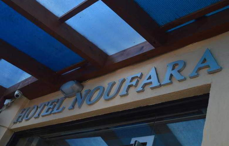 Noufara - Hotel - 2