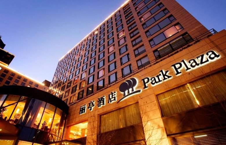 Park Plaza Beijing Wangfujing - Hotel - 4