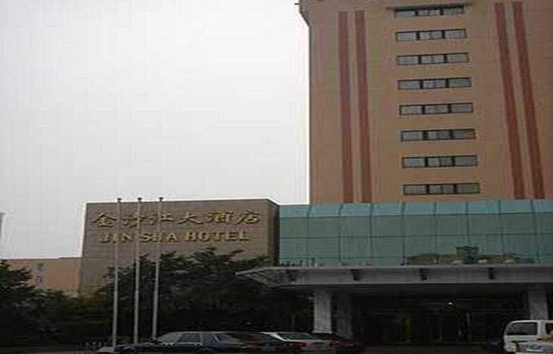 Jin Jiang Jin Sha Hotel - General - 1