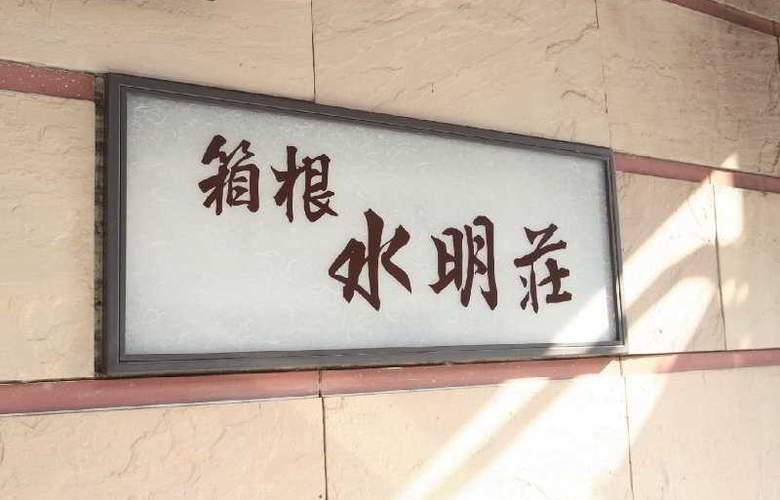 Hakone Suimeisou - Hotel - 8
