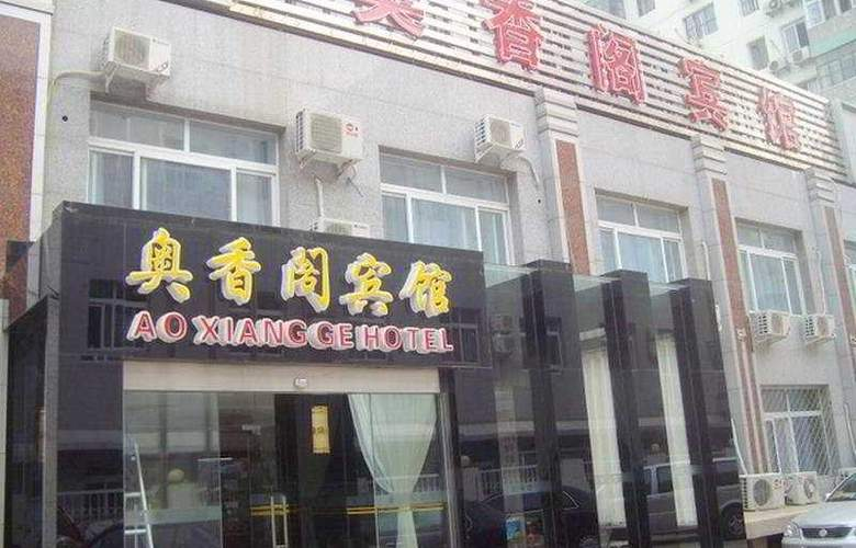 Ao Xiang Ge - Hotel - 0