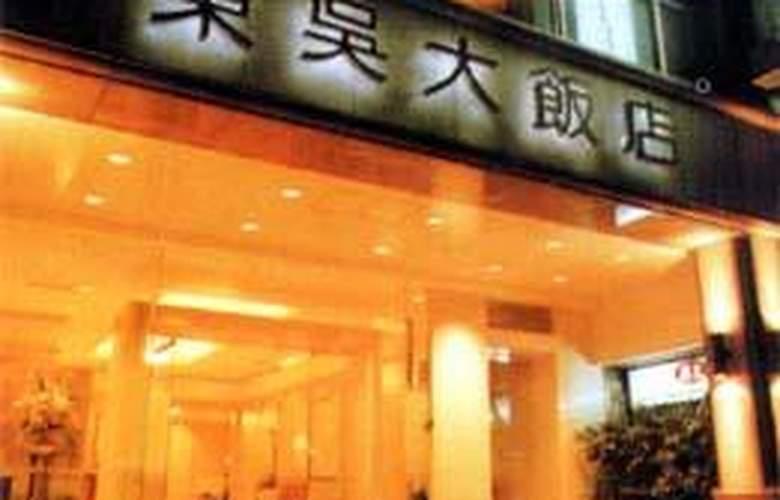 Dong Wu Hotel - Hotel - 0