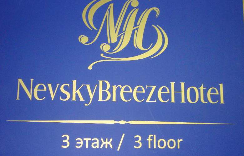 Nevsky Breeze Hotel - Hotel - 6