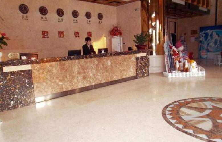 Shengshi Jinhua Hotel - General - 1