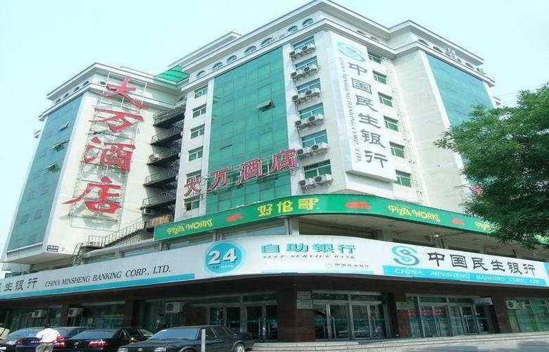 Wangfujing Dawan - Hotel - 0
