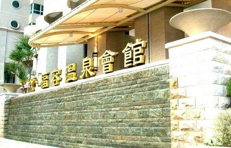 Fullon Hot Spring Resort - Hotel - 0